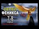 Пепел Феникса 7-8 серия Остросюжетный детектив, криминал