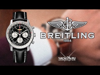 Мужские часы Breitling Navitimer купить в Челябинске