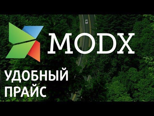 Как заполнить прайс лист на Modx «Ядвига:Стартовый пакет»