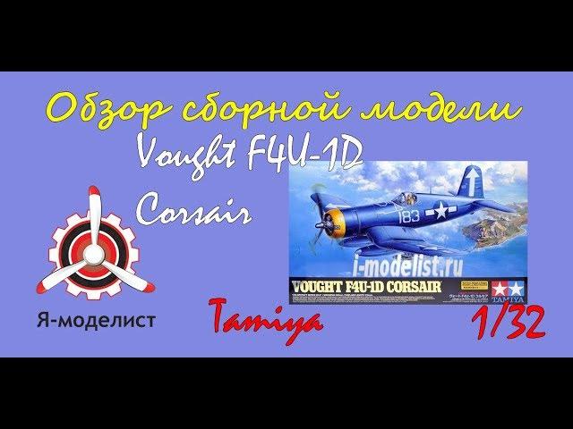 Обзор содержимого коробки сборной масштабной модели фирмы Tamiya : американский палубный истребитель Vought F4U-1D Corsair, в масштабе 1/32. : www.i- goods/model/aviacija/tamiya/261/