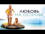 Любовь на острове HD (2005) Love Wrecked HD (мелодрама, комедия, приключения)