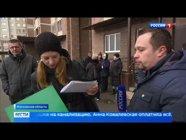 Вести-Москва • Аферисты шантажируют жителей Подольска, отключая их от коммуникаций
