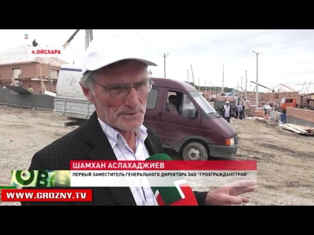 В поселке Ойсхара продолжаются масштабные строительные работы