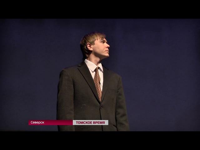 В Северском театре прошел предпремьерный показ документального спектакля «Первые. Стройка жизни»