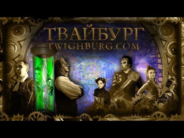 трейлер сериала ТВАЙБУРГ | TWIGHBURG series trailer NEW with EN sub - поддержал PR. Максим Стоялов