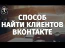 Способ найти клиентов через группу ВКонтакте. Продвижение бизнеса в ВКонтакте. ...