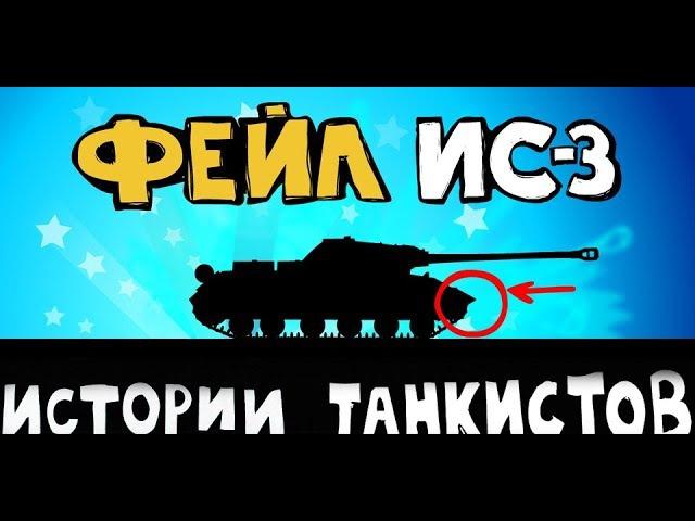 Фейл ИC-3 - Истории танкистов   Мультики про танки, баги и приколы WOT.