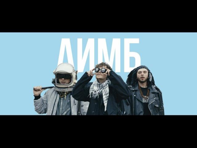 ATL - ЛИМБ [Рэп Revolution]