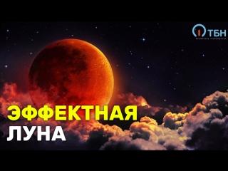«Кровавая» Луна