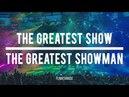 The Greatest Show The Greatest Showman Lyrics Flighthouse Remix