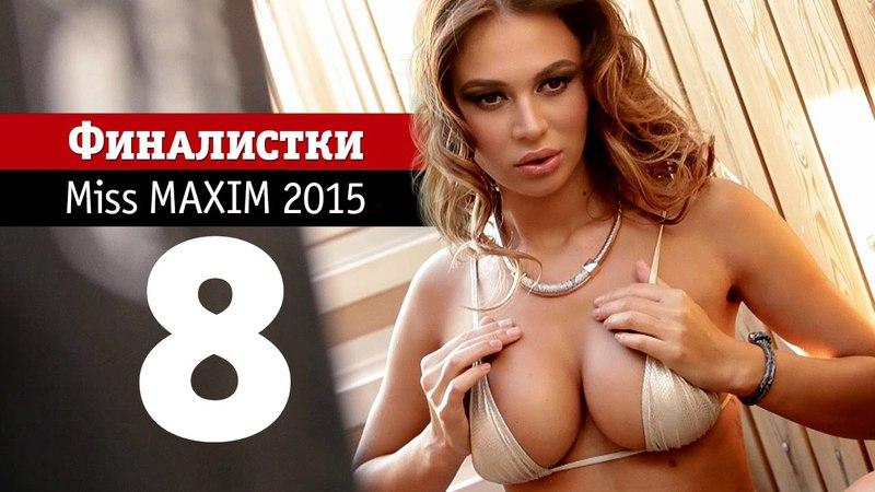MAXIM Russia Самые горячие финалистки Miss MAXIM 2015 Татьяна Ордовская 8 смотреть онлайн без регистрации