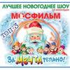 Киноелка на Мосфильме 🎥