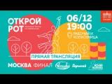 Финал чемпионата Москвы по чтению вслух «Открой Рот» в Лектории ВДНХ