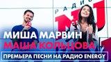 Миша Марвин feat. Маша Кольцова - Ближе (LIVE на радио ENERGY) 23.03.2018