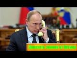Путин желает спокойной ночи. Прикольное голосовое поздравление ( 360 X 640 ).mp4