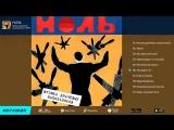 Ноль - Музыка драчёвых напильников (Альбом 2009 г)