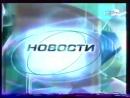 Staroetv Заставка программы Новости REN-TV, 1999-2000