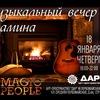 Музыкальный Вечер у Камина с MAGIC PEOPLE