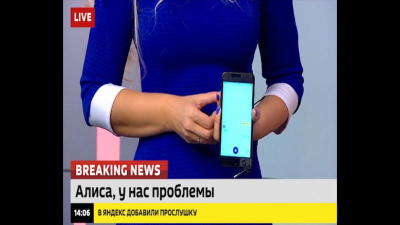 Алиса, Помоги! Яндекс добавил прослушку! Ломаные новости 2 от 10.10.17