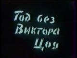 ✩ Год без Виктора Цоя 1991 Документальный группа Кино