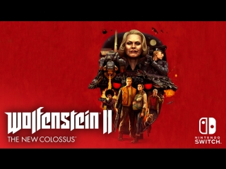Wolfenstein II выходит на Nintendo Switch 29 июня!