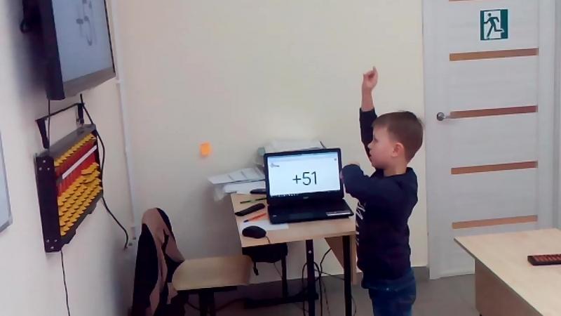 Степан, 7 лет (1 класс). Освоил 2 уровень, устный счёт со стихотворением.