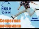 Батутная арена НЕБО | Минск