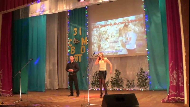 Інна Закутня, Богдан Здєльнік Давай поговорим