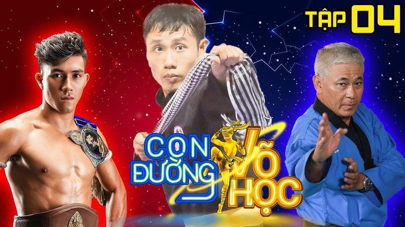 CON ĐƯỜNG VÕ HỌC CDVH 4 FULL ĐỘC CÔ CẦU BẠI Duy Nhất giao đấu với 2 võ sĩ Tân Khánh Bà Trà 😱