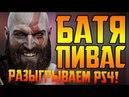 ЛУЧШИЙ СРЕДИ ХУДШИХ GOD OF WAR 2018 РОЗЫГРЫШ PLAYSTATION 4
