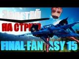 ЛЛамповый стрим!Прохождение FINAL FANTASY XV WINDOWS EDITION (Играем, отдыхаем, общаемся)^_^ x1