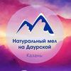 Мел природный | Казань | Наб.Челны