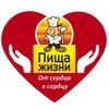 """Благотворительная программа """"Пища Жизни"""" Минск"""