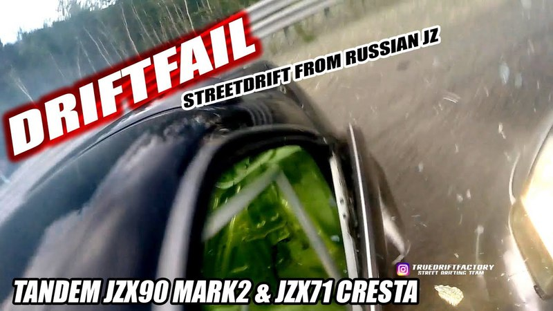 TDF2018: Touge Street Drift crash fail tandem jzx90 jzx71 russiandrifting truedriftfactory