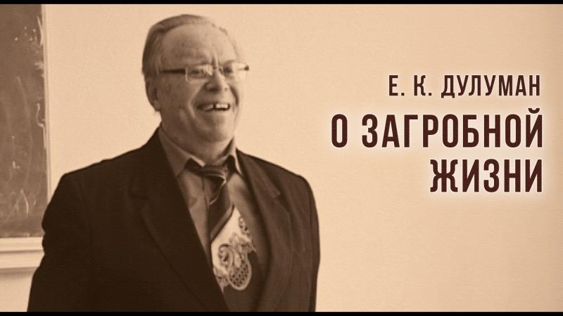 Е. К. Дулуман о загробной жизни