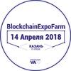 """BlockchainExpoFarm""- экспо-форум 2018"