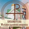 Библиотека Минской духовной академии