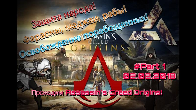 Прохождение игры Клиника Live №60 | Прохождение игры Assassins Creed Origins 1