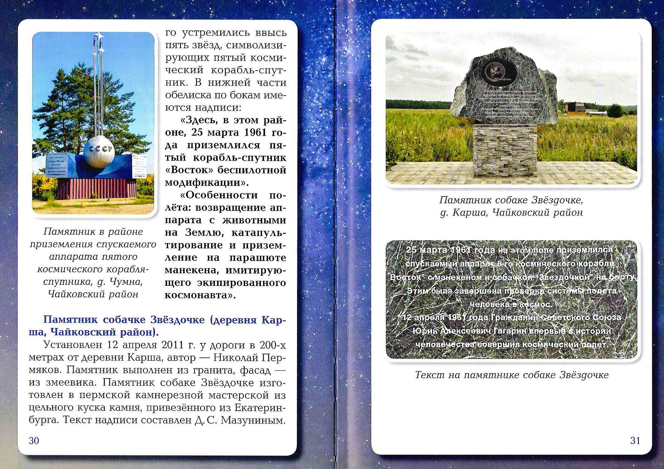 памятник звездочке в д. чумна, 2018 год