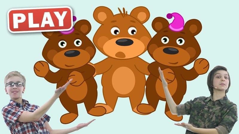 КУКУТИКИ PLAY - Волшебные Слова - Играем и поем с Лёшей и Ваней 10 Медвежат - песенка считалочка