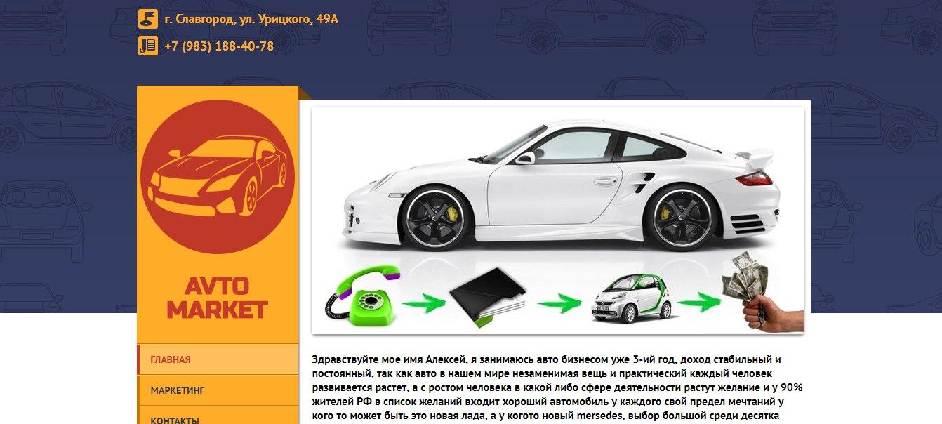 Постер к новости Auto Market