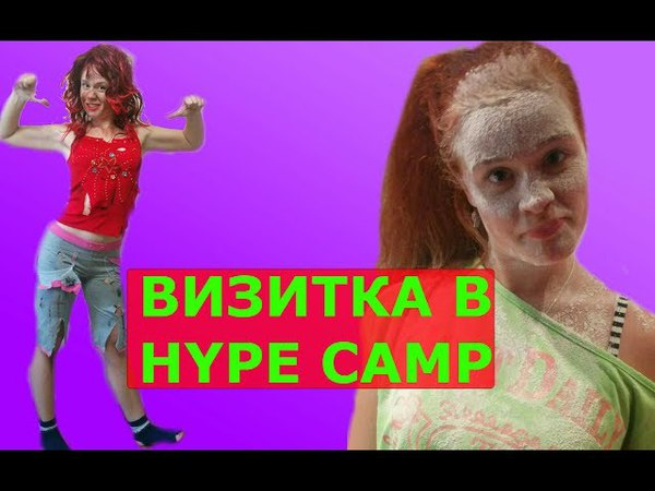 ВИДЕО ВИЗИТКА в HYPE CAMP Hypecamp