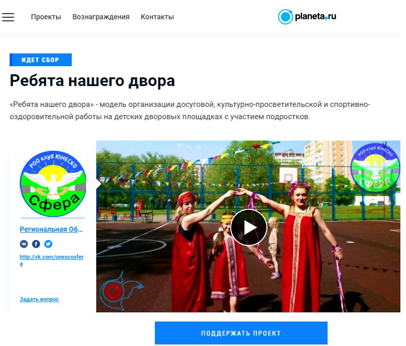 """социальный проект клуба """"Сфера"""""""