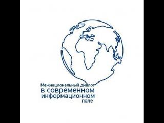 Межнациональный диалог в современном информационном поле