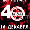 Вагонка - 40 лет | День рождения клуба