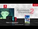 Xenoblade Chronicles 2 - отзывы критиков (Nintendo Switch)