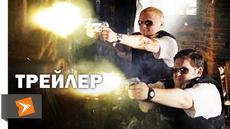 Типа крутые легавые (2007) - Трейлер