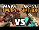 [UFOBIRNE] M4A4 НА 1 МИЛЛИАРД ХП ПРОТИВ АК-47 С ЧИТОМ НА ВХ МОДИФИЦИРОВАННОЕ ОРУЖИЕ ЧТО КРУЧЕ В КС ГО?