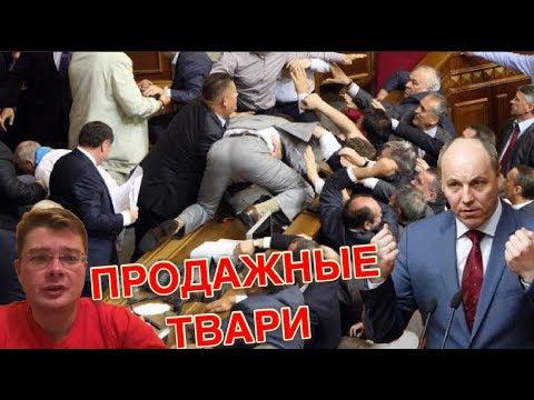 Тупые и жестокие Парубий обругал депутатов Рады