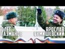 Олег Газманов и Ярослав Сумишевский - ВПЕРЕД РОССИЯ